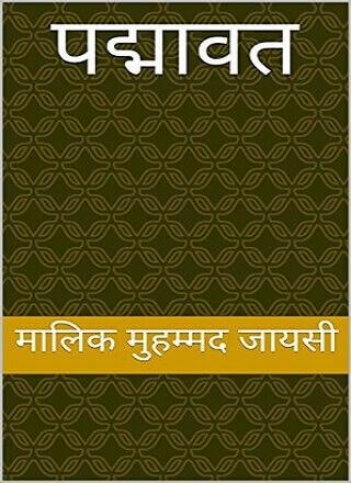 padmavati book pdf